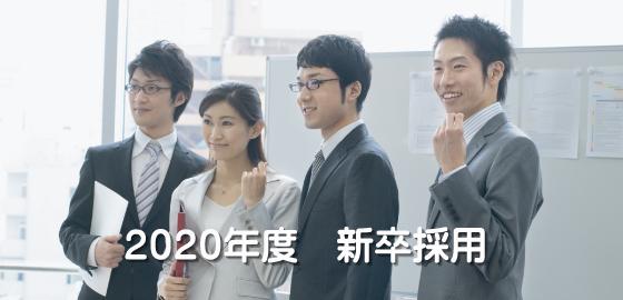 株式会社アイティーシー2020年度新卒採用