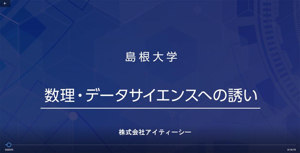 ニューラルネットワーク_ITC_災害予測